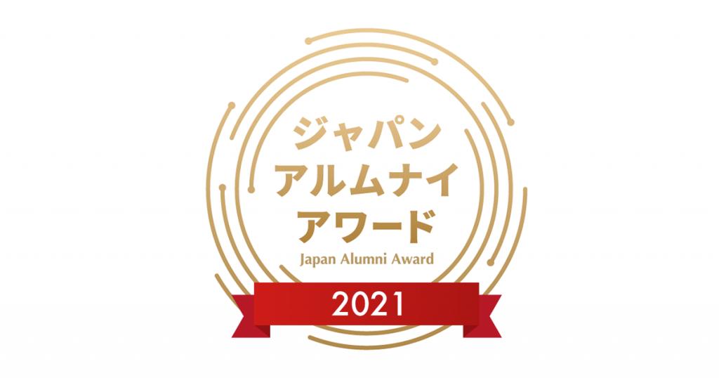 ジャパン・アルムナイ・アワード2021